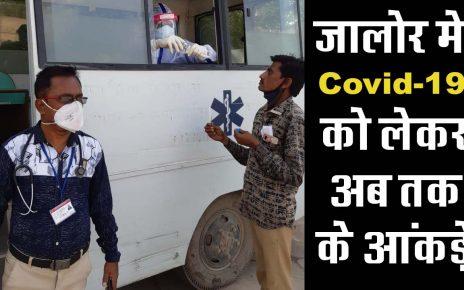 Covid19 Report of Jalore