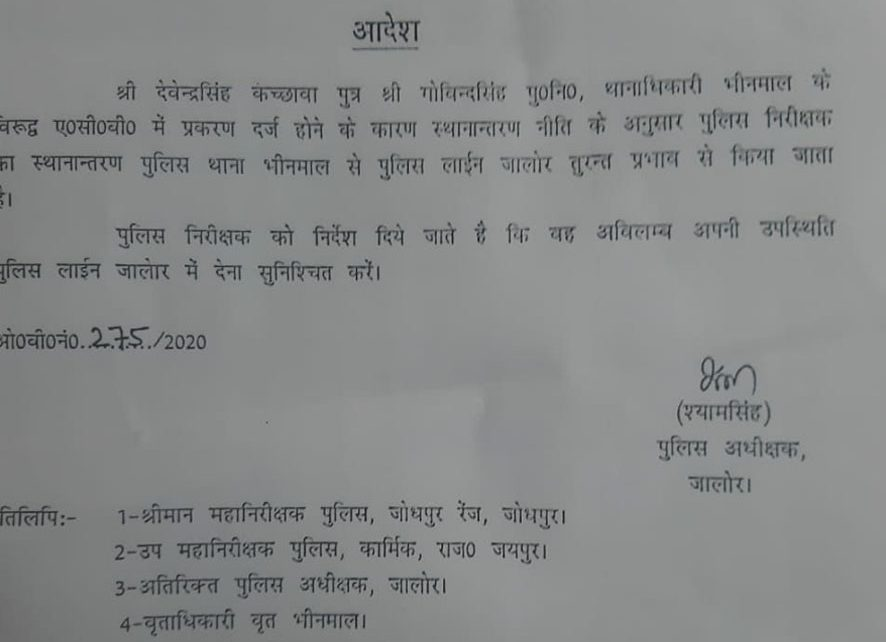 Bhinmal police station officer is in line