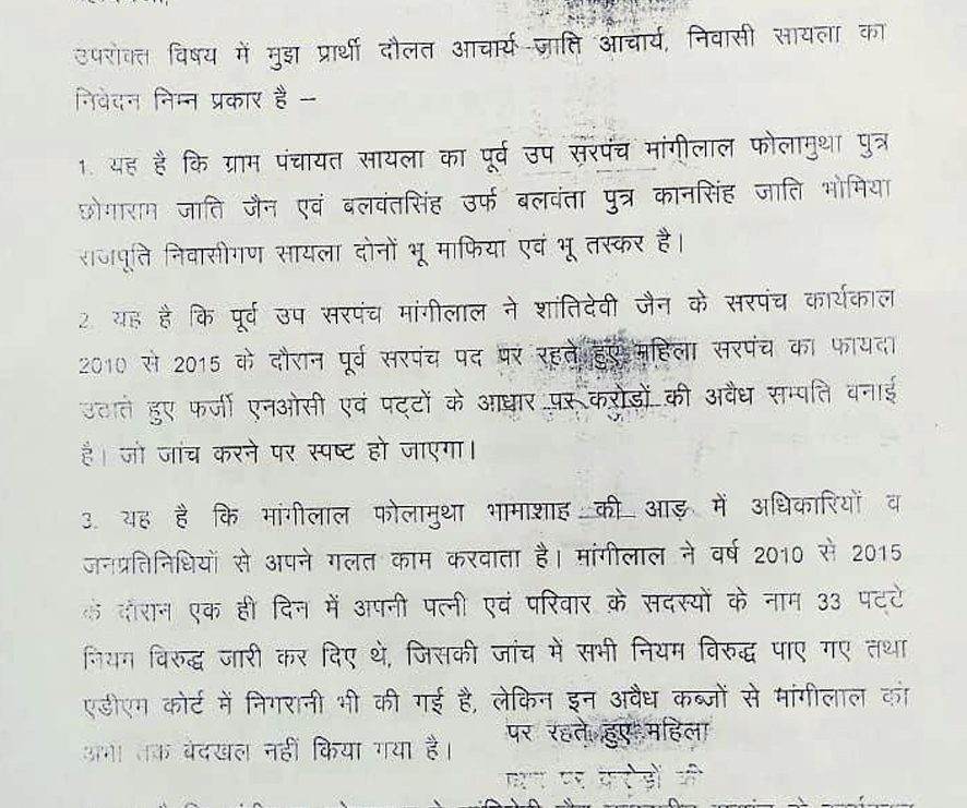 Former Deputy Sarpanch's so much terror in Sayla, getting encroached overnight by land mafia
